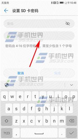 华为Mate9怎么设置SD卡密码