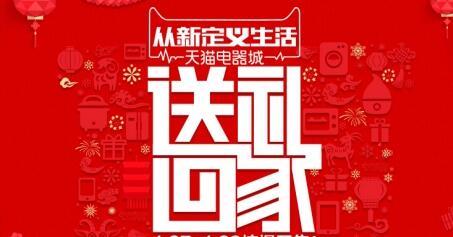 2017年淘宝天猫年货节发货规则有哪些