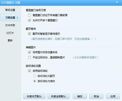 2345看图王怎么使用鼠标滚轮翻页?看图王使用鼠标滚轮翻页方法介绍