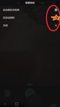 华为P9熄屏快拍如何用?