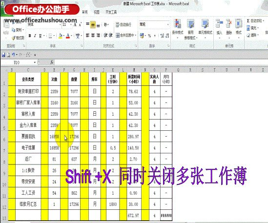 Excel如何同时关闭多个工作薄