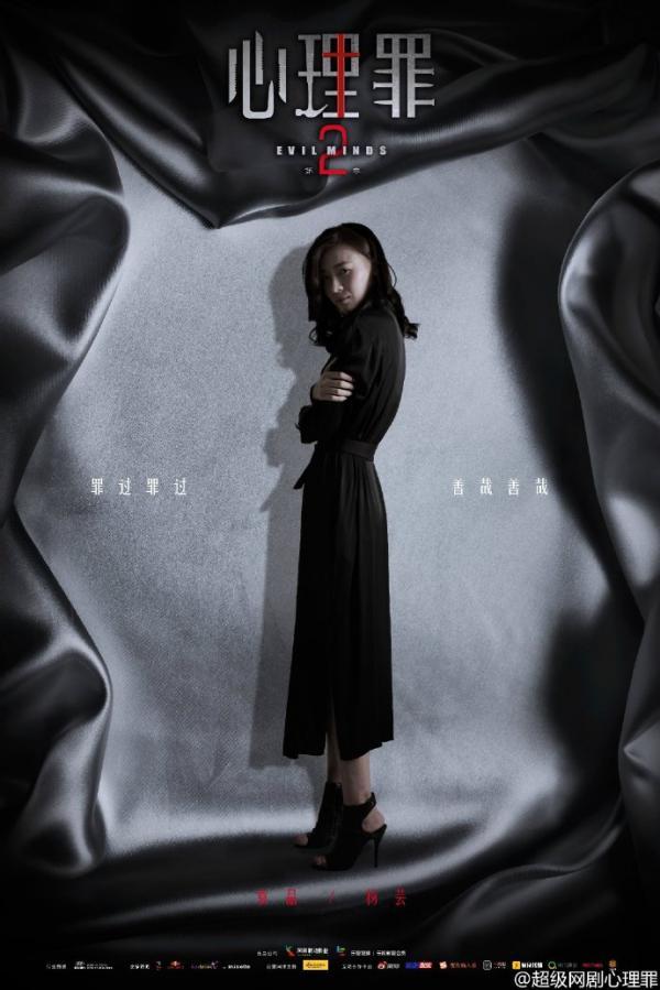 心理罪第二季网剧全集(1-24集)在线观看_心理罪2在线观看11集
