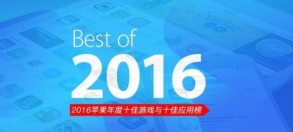 2016年苹果App Store十佳游戏_2016年苹果App Store十佳应用榜