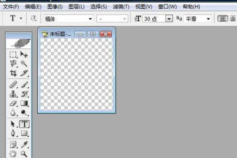透明水印怎么制作?ps给图片增加透明水印步骤