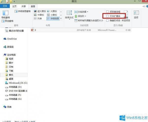 Windows中该如何显示和隐藏文件的扩展名(文件格式)