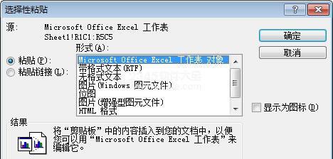 如何把excel中表格复制到word中_excel表格导入word方法汇总