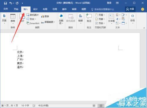 Word2016文档怎么设置段落编号