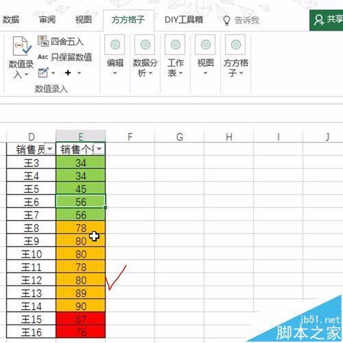 excel如何按照颜色筛选快速统计?