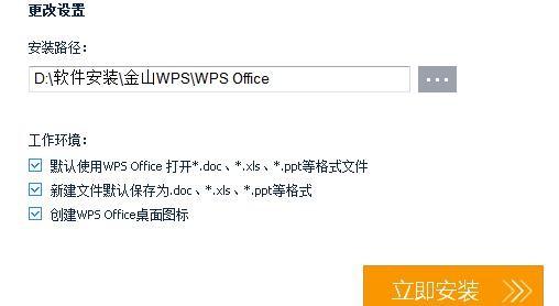 wps表格工具栏调整成中文怎么弄?