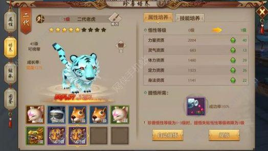天龙八部手游珍兽怎么选择?7星狐狸和5星老虎哪个好?
