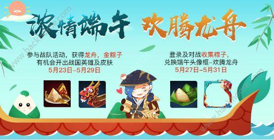 王者荣耀5月27日更新公告 附端午节活动详情