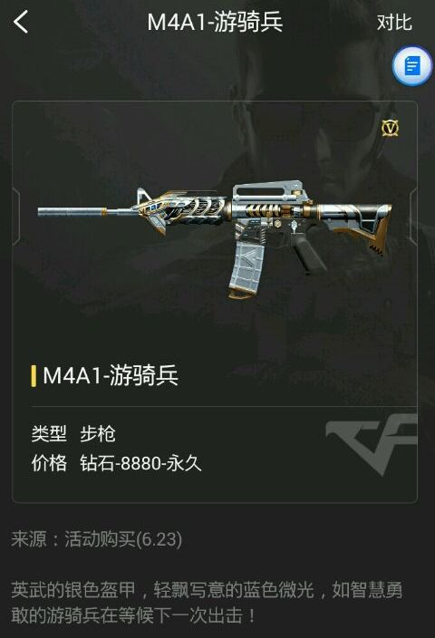 CF手游M4A1-游骑兵怎么得?