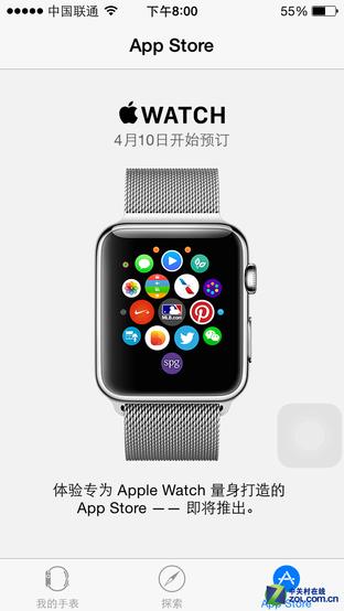 iPhone上的Apple Watch应用的作用