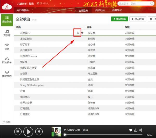 小妙招,不可少!九酷音乐盒怎么下载歌曲