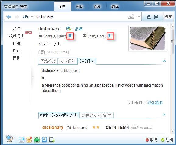 小问题的解决:有道词典为什么不能发音