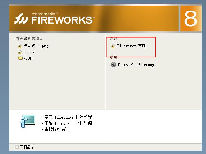 超级实用,还不瞧一瞧!fireworks把历史记录保存为命令方法介绍