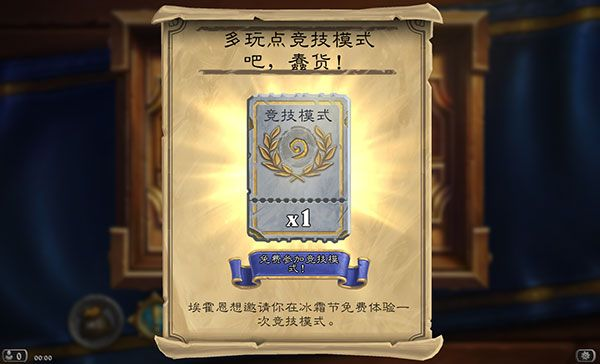 炉石传说冰霜节正式开启 附奖励全览