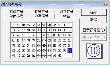 好奇特!word中圆圈11怎么打?Word、Excel中圆圈11符号输入方法