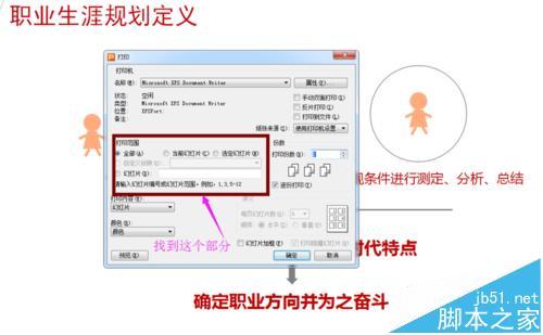 选个页面打印吧!ppt幻灯片怎么设置只打印需要的页面?