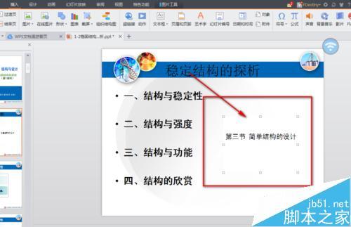 妙招看一看,忘不了!ppt文档中怎么插入另一个ppt文档?