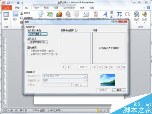 做个相册记录回忆!PowerPoint2010制作出漂亮的电子相册