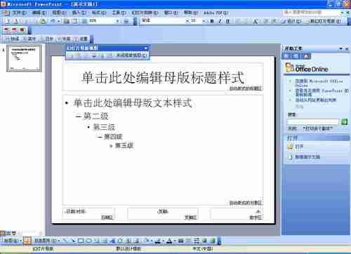 放大招!如何用PowerPoint制作设计模板