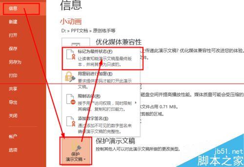 如何设置PPT演示文稿应经确定怎么设置才不被修改?