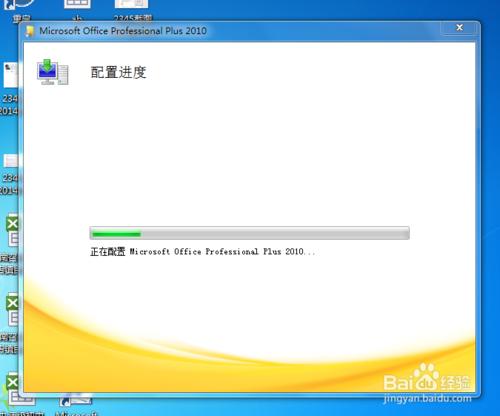 每次打开Word2010都会出现正在配置窗口的解决方法