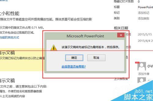 很实用!PPT演示文稿应经确定怎么设置才不被修改?