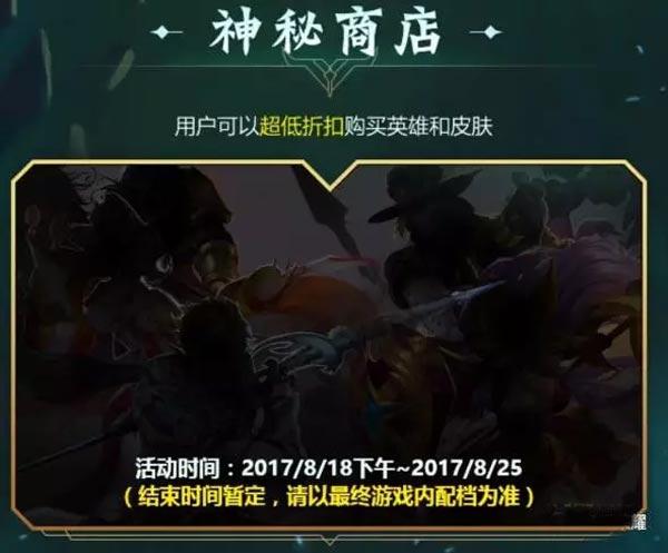 王者荣耀8月18日神秘商店开启 附活动详情