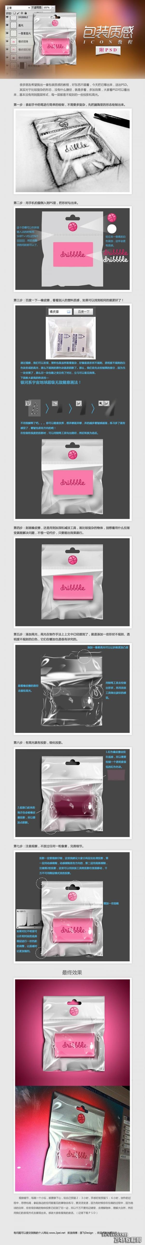很厉害!photoshop鼠绘制作质感的塑料包装