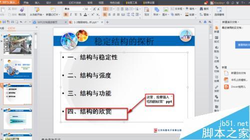 你一定不知道!ppt文档中怎么插入另一个ppt文档?