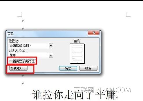 word文档首页不设置页码怎么做?附教程方法