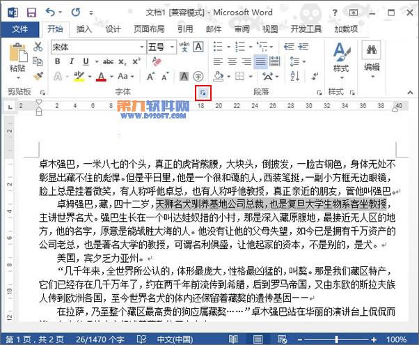 重要的事情多提醒!Word2013如何快速添加着重号