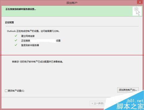 有方法!Outlook邮箱启动提示找不到文件Outlook.pst文件该怎么办