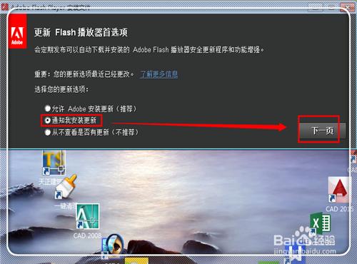 常更常新!flash player怎么更新