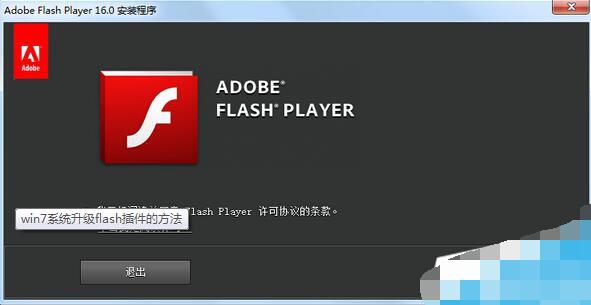 效果真的好,一般人不告诉他。Win7如何升级flash插件
