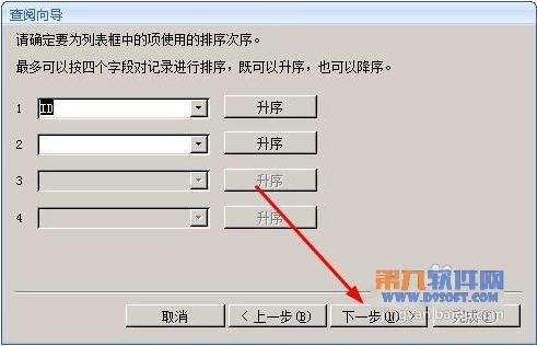 这个完全看不出来!Access如何在表添加现有字段