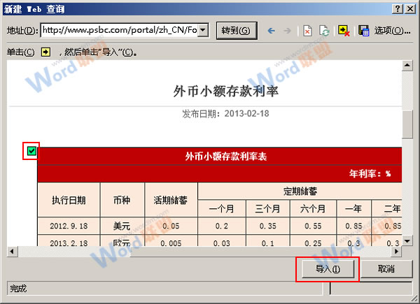 表格导入不再难!Excel2013怎样导入网页上的表格?