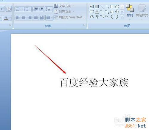 有意思!PPT的文字效果如何设置?