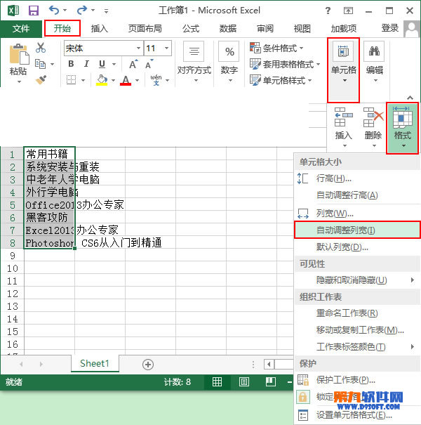 学一学!如何自动调整Excel单元格行高和列宽
