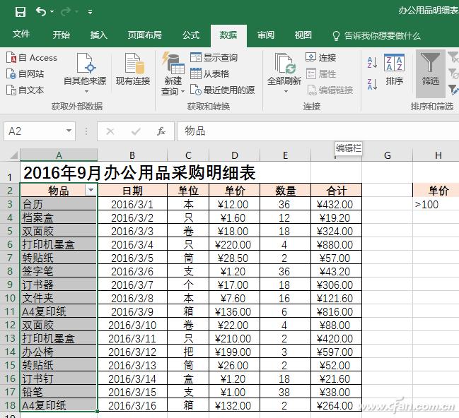 很棒的方法!如何玩转Excel高级筛选