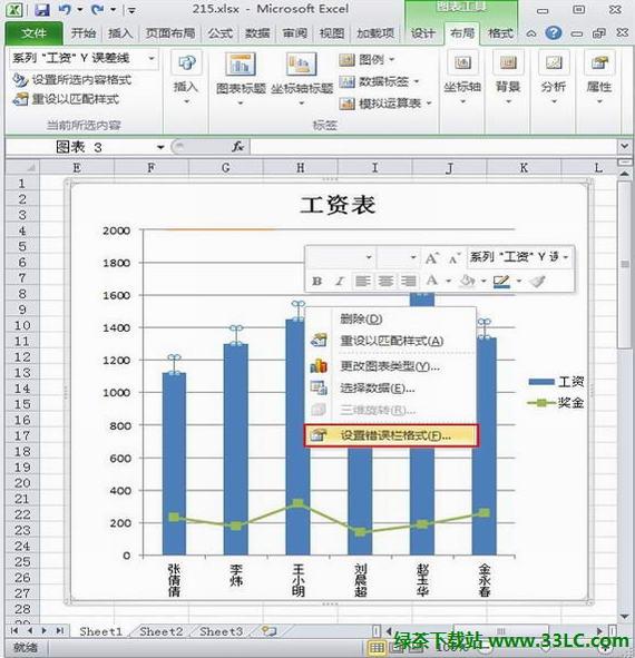 一起看一看吧!Excel2010制作图表时如何添加误差线