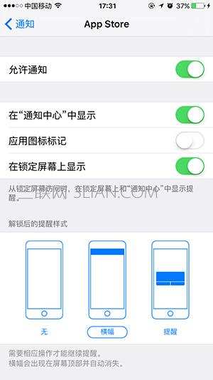 appstore更新提示怎么关闭?附方法