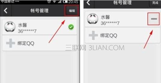 qq怎么解绑手机号码?附步骤