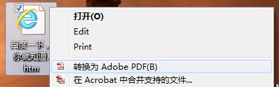 你怎么看!word如何将网页内容转化为PDF
