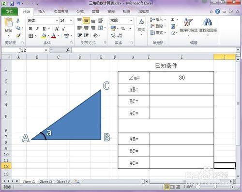 有效果!Excel怎么制作一个能自动计算三角形边长的工作表