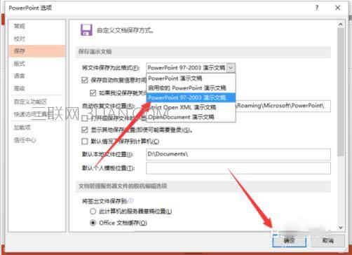 ppt默认保存在哪里?附保存格式设置方法