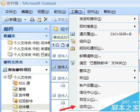 学一学吧!outlook文件默认存储路径C盘怎么改到D盘?