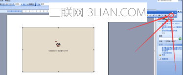 word中图片怎么设置透明?